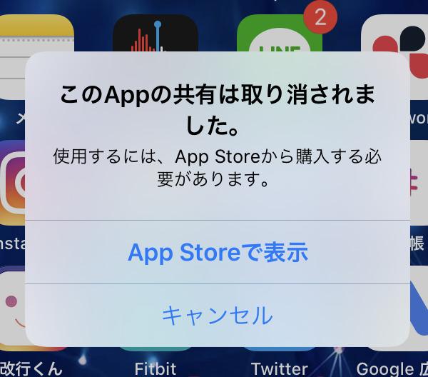 た れ は アプリ まし この の 取り消さ 共有 【iPhone】このAppの共有は取り消されました、アプリが起動できない不具合と対処法